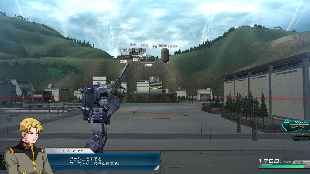 機動戦士ガンダムオンライン(ガンオン) チュートリアル画面