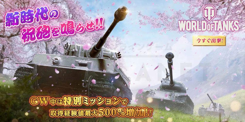 World of Tanks ワールドオブタンクス (WoT) ゴールデンウィーク・キャンペーンイメージ