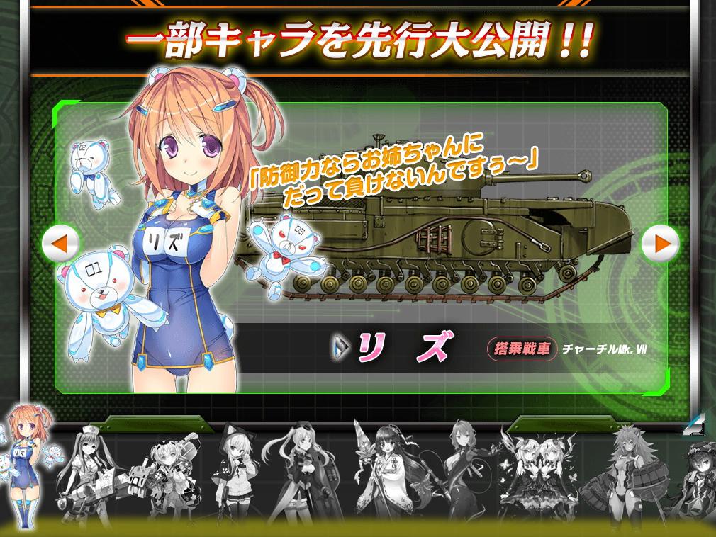 機動戦車チハたん リズ 搭乗戦車:チャーチルMK.Ⅶ