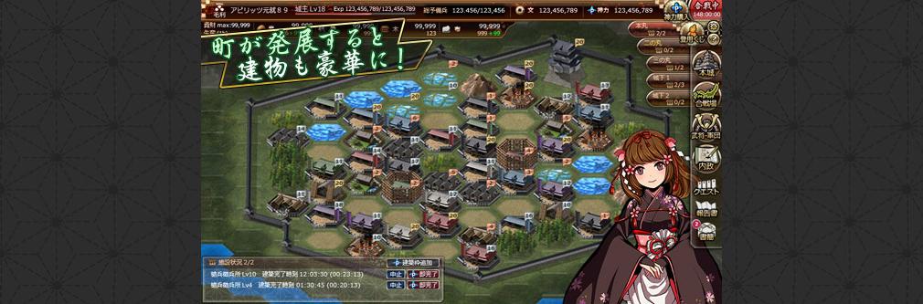 戦道 Crossroad (いくさみちクロスロード) 城下街発展システム
