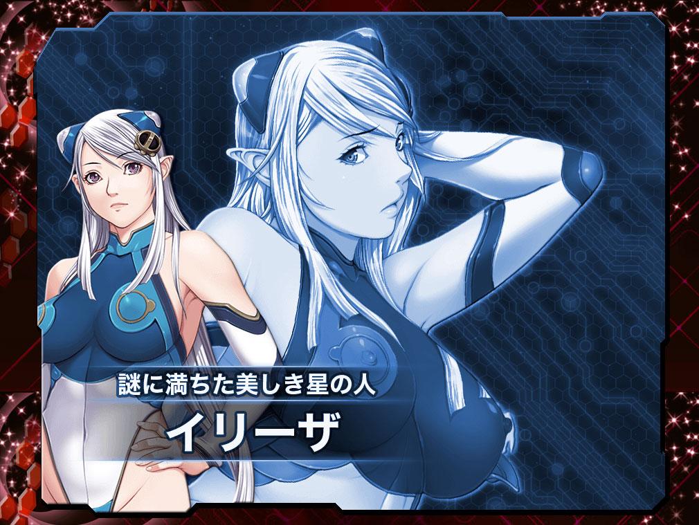 Empress Energy イリーザ