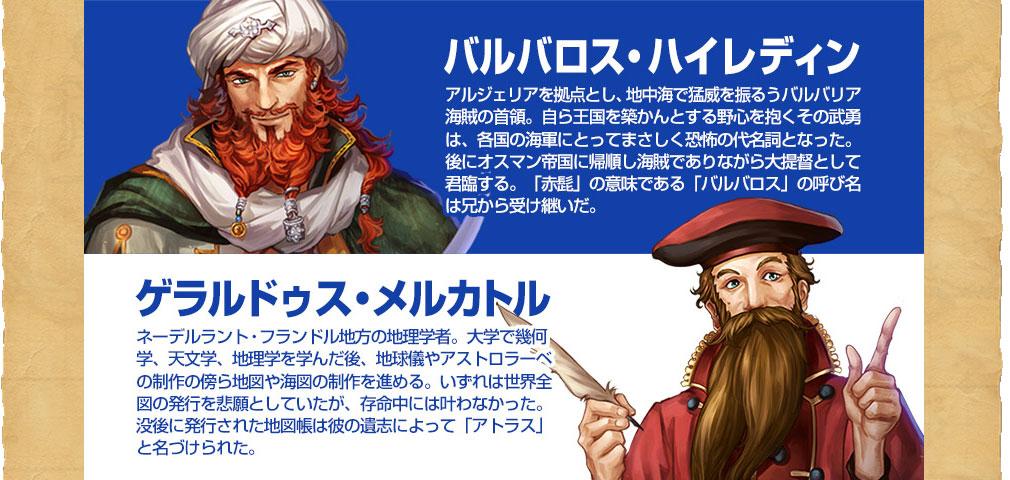 大航海時代V 実在したキャラクター④