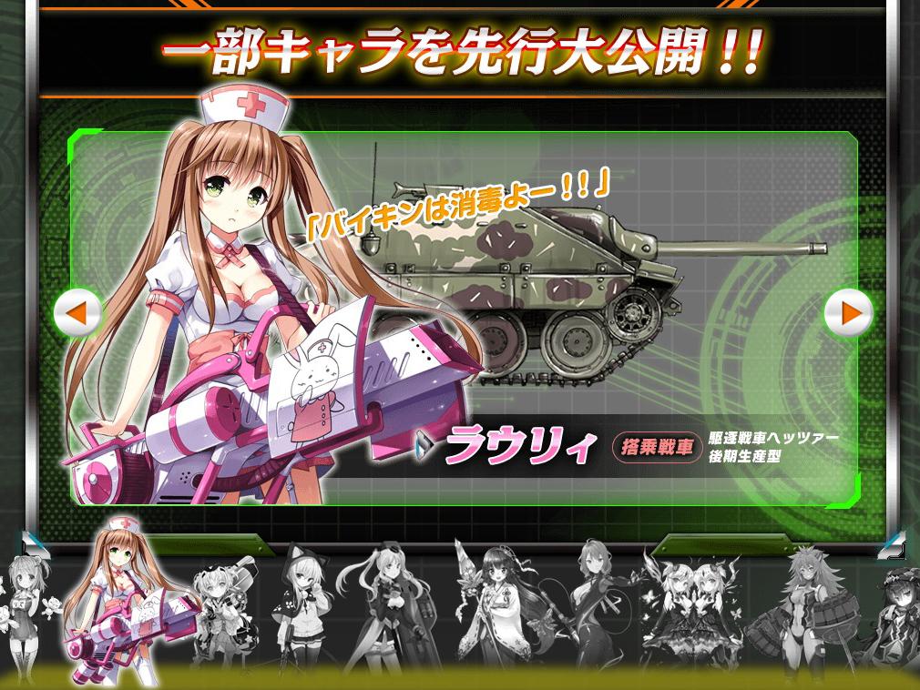 機動戦車チハたん ラウリィ 搭乗戦車:駆逐戦車ヘッツァー後期生産型
