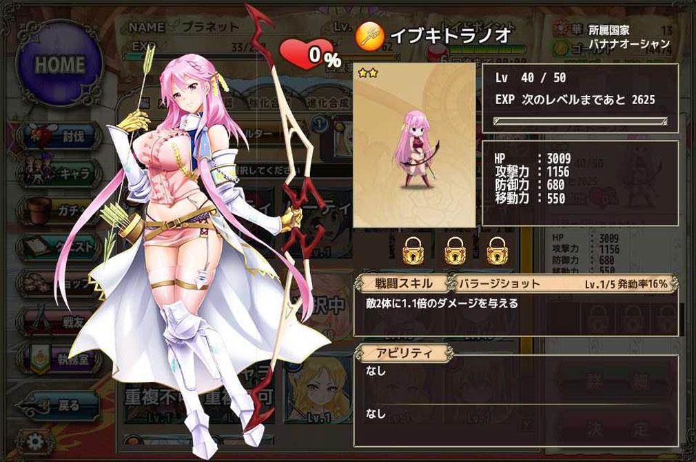 フラワーナイトガール(FLOWER KNIGHT GIRL) キャラクター詳細画面