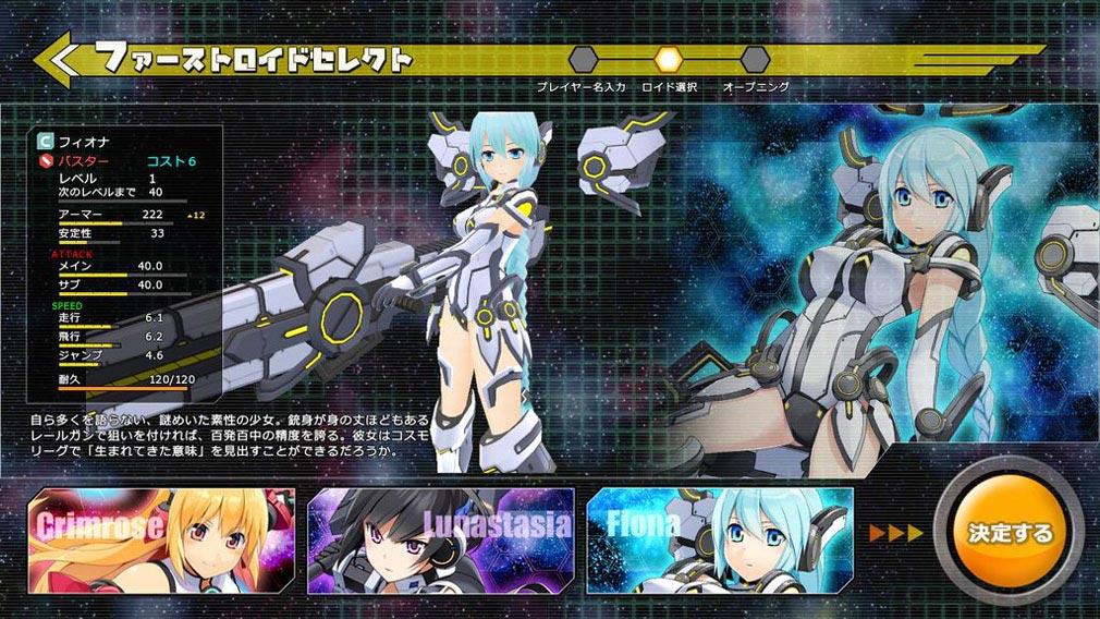 コズミックブレイク2(CB2) ファーストロイド選択画面フィオナ