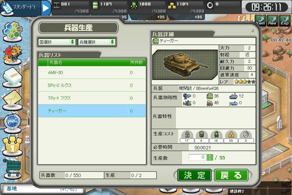 大戦略WEB 兵器ステータス画面
