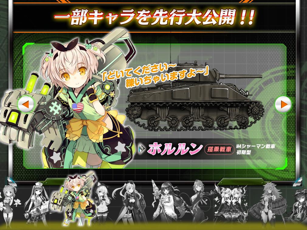 機動戦車チハたん ホルルン 搭乗戦車:M4シャーマン戦車初期型