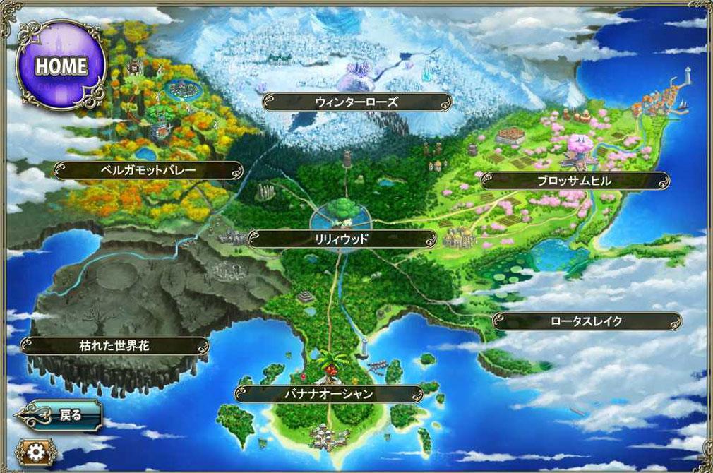 フラワーナイトガール(FLOWER KNIGHT GIRL) ワールドマップ