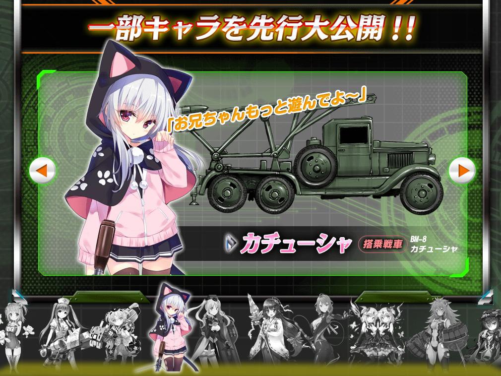 カチューシャ 搭乗戦車:BM-8カチューシャ