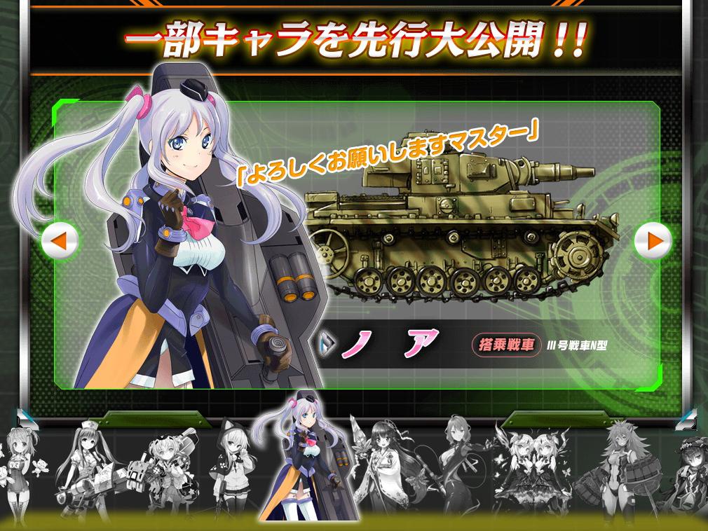 機動戦車チハたん ノア 搭乗戦車:Ⅲ号戦車N型