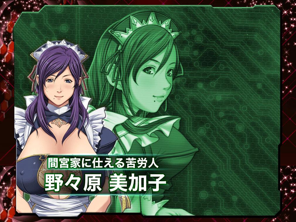 Empress Energy 野々原 美加子