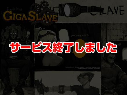Giga Slave(ギガスレイブ) サービス終了用サムネ