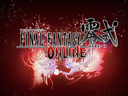 FINAL FANTASY 零式 ONLINE (FF-0オンライン) サムネイル