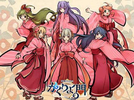 かくりよの門 〜式姫Project〜 サムネイル
