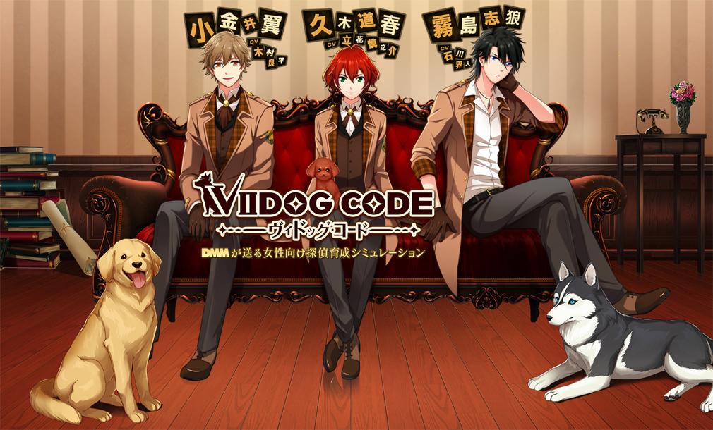 VIIDOG CODE ヴィドッグ・コード イメージ