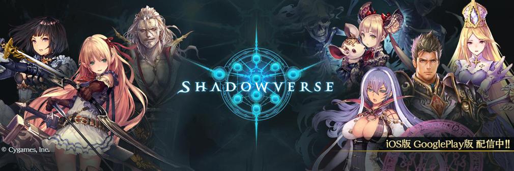 Shadowverse(シャドウバース)しゃどばすPC イメージ