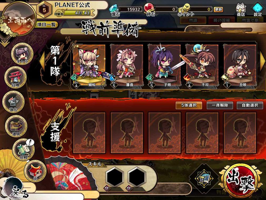 九十九姫(つくもひめ) 戦闘前の部隊編成