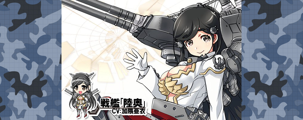 あくしず戦姫 戦場を駆ける乙女たち 戦艦 陸奥 CV:加隈亜衣