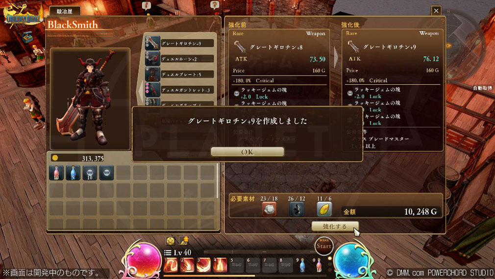 Obsidian Legacy(オブシディアンレガシー) 装備強化スクリーンショット