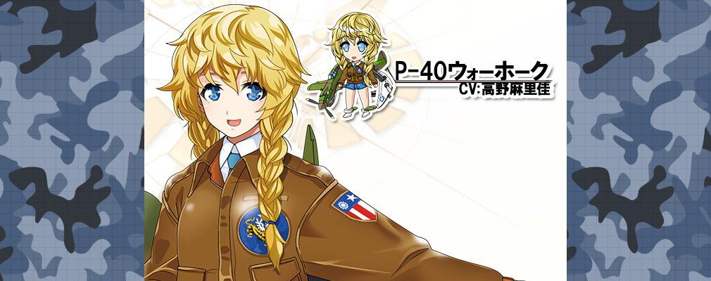 あくしず戦姫 戦場を駆ける乙女たち P-40ウォーホーク CV:高野麻里佳
