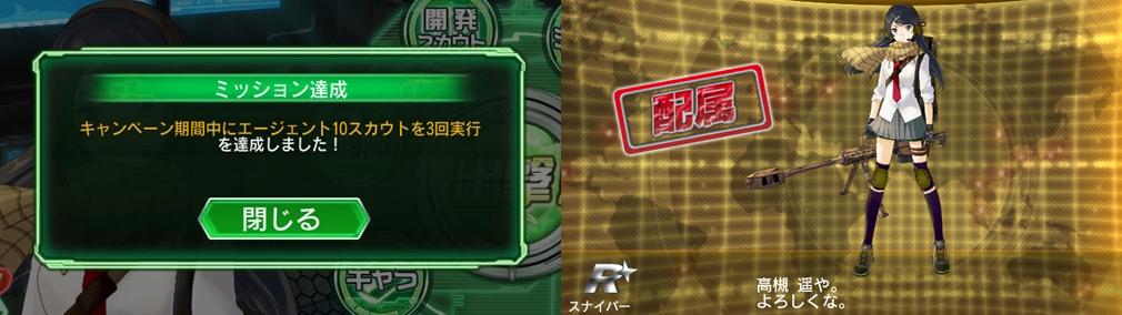 V.D.バニッシュメント・デイ (Vanishment Day) 左:ミッション達成画面、右:キャラクター『高槻 遥』配属画面