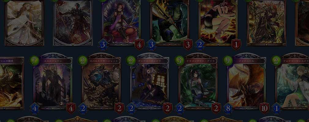 Shadowverse(シャドウバース)しゃどばす カード一覧