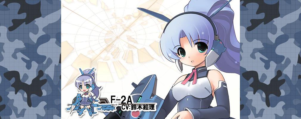あくしず戦姫 戦場を駆ける乙女たち F-2A CV:鈴木絵理