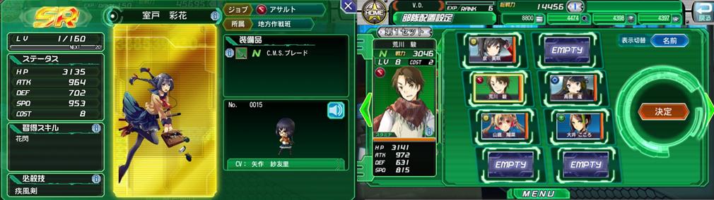 V.D.バニッシュメント・デイ (Vanishment Day) 左:『室戸 彩花』キャラクター詳細画面、右:部隊配置設定画面