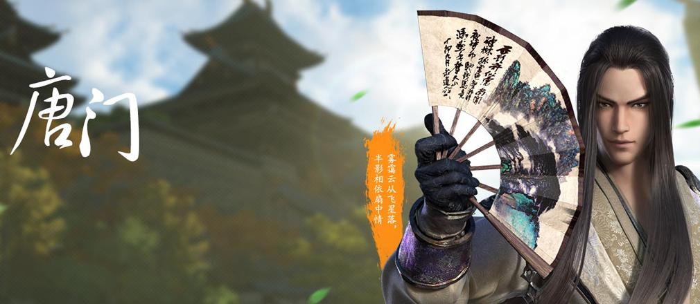 天涯明月刀online 唐門