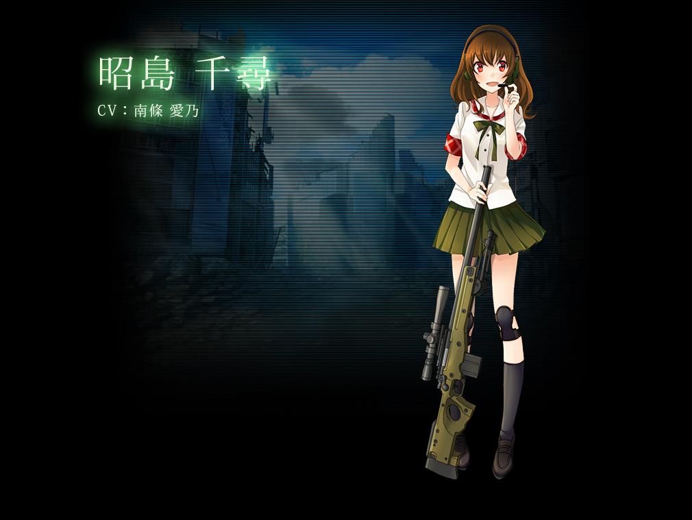 V.D.バニッシュメント・デイ (Vanishment Day) 昭島 千尋 (あきしま ちひろ) CV:南條 愛乃