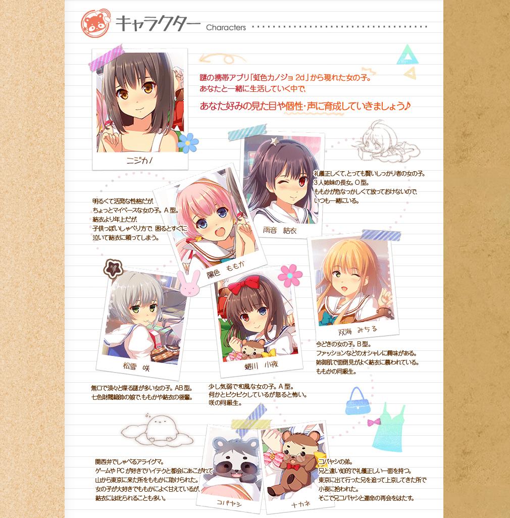 虹色カノジョ2d PCブラウザ ストーリー