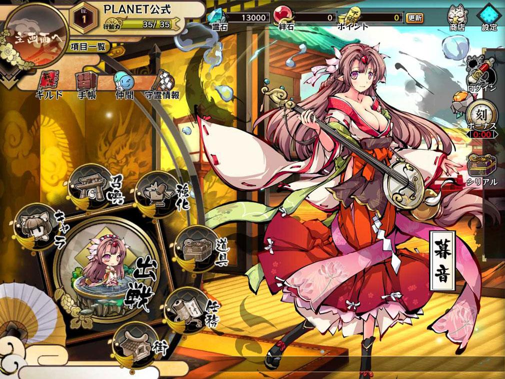 九十九姫(つくもひめ) マイページ