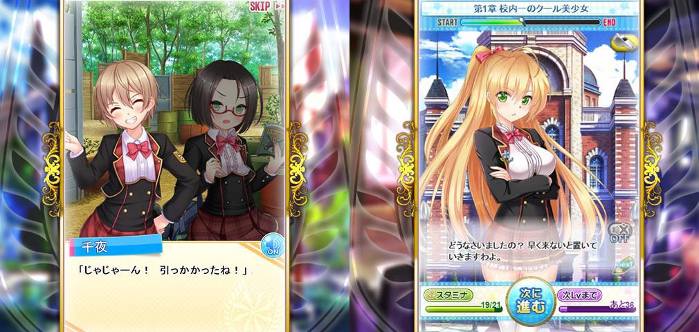 スクールさーばんつ ゲーム内スクリーンショット(左:キャラクターストーリー【滝浦 千夜】、右:ミッションプレイ中画像)