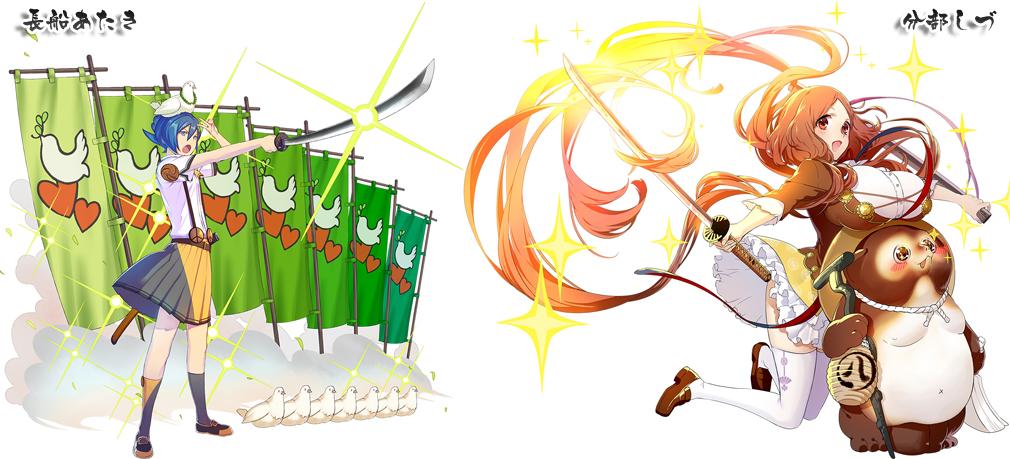 しんけん!! 固有奥義イラスト【長船あたき(左)】、【分部しづ(右)】