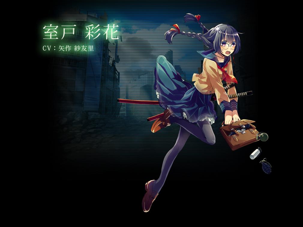 V.D.バニッシュメント・デイ (Vanishment Day) 室戸 彩花 (むろと あやか) CV:矢作 紗友里