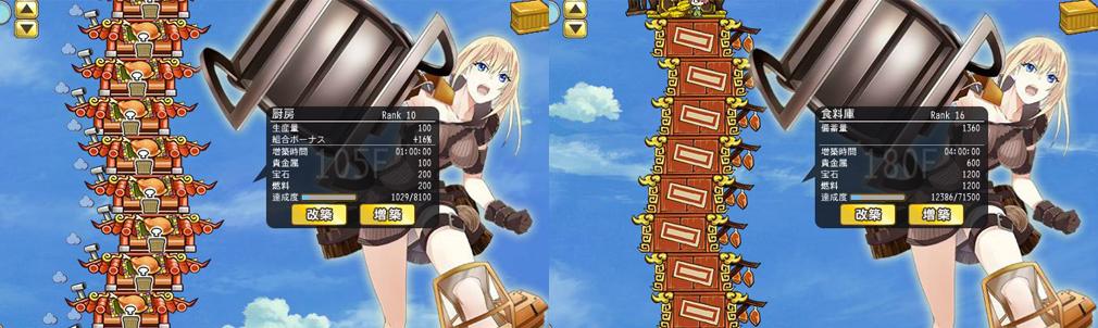俺タワー Over Legend  Endless Tower 建築画面【左:厨房、右:食糧庫】