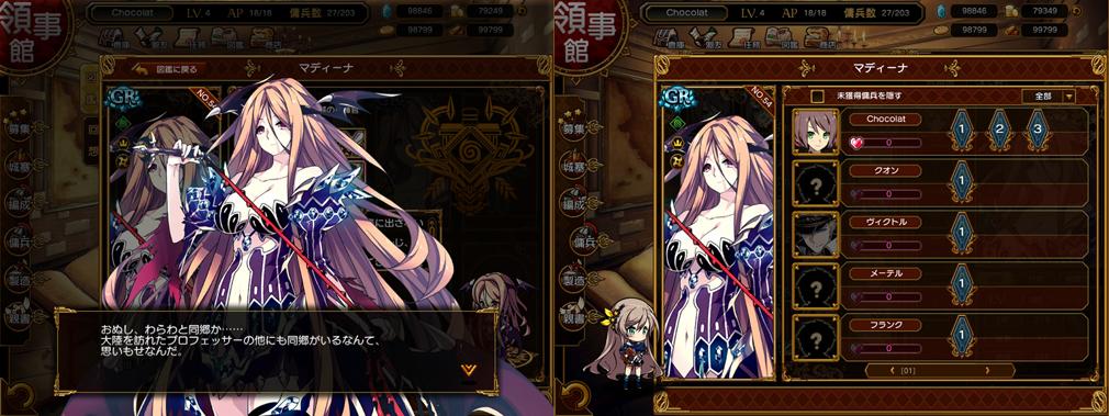 レジェンド オブ アルスマーナ 左:図鑑【マルディーナ】、右:【マルディーナ】
