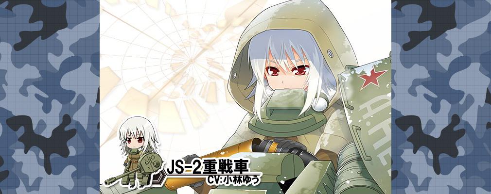 あくしず戦姫 戦場を駆ける乙女たち JS-2重戦車 CV:小林ゆう
