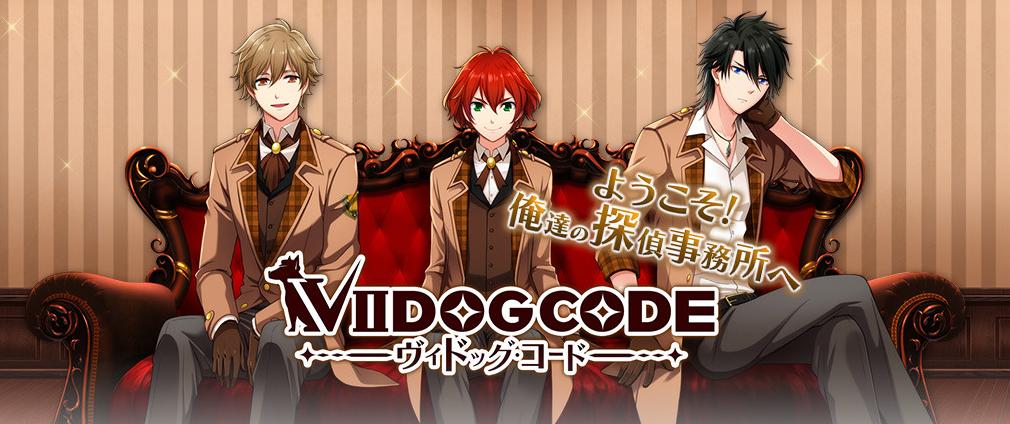 VIIDOG CODE ヴィドッグ・コード 7班メンバー