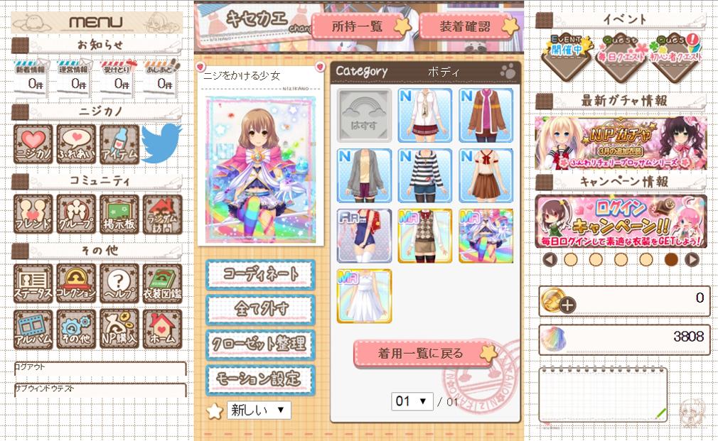 虹色カノジョ2d PCブラウザ ホーム画面スクリーンショット