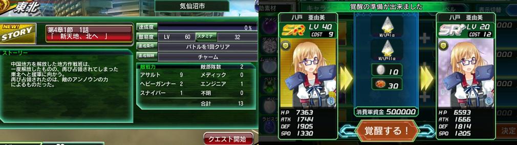 V.D.バニッシュメント・デイ (Vanishment Day) 左:ストーリーミッション画面、右:キャラクター覚醒画面