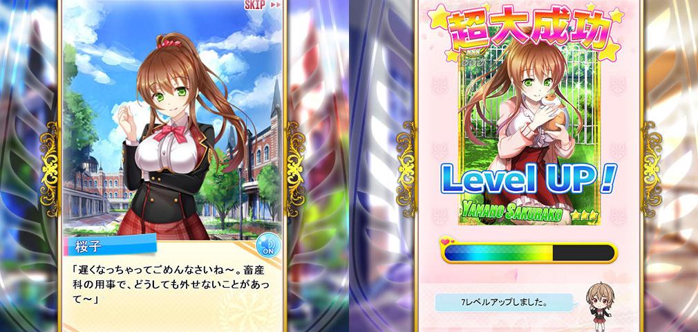 スクールさーばんつ 【山野桜子】ゲーム内スクリーンショット(左:キャラクターストーリー、右:強化超大成功画像)