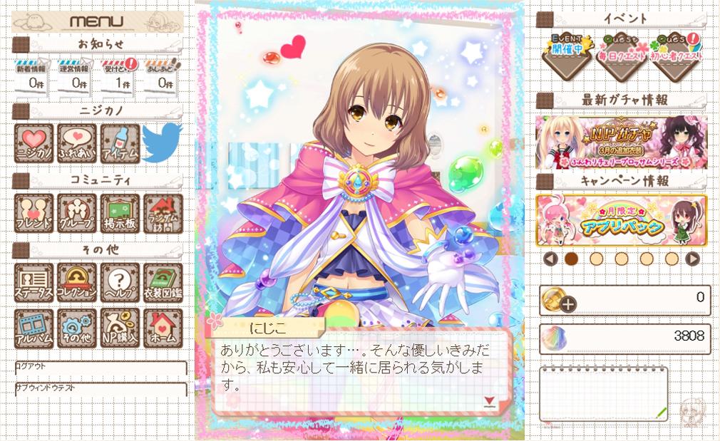 虹色カノジョ2d PCブラウザ キセカエ画面スクリーンショット