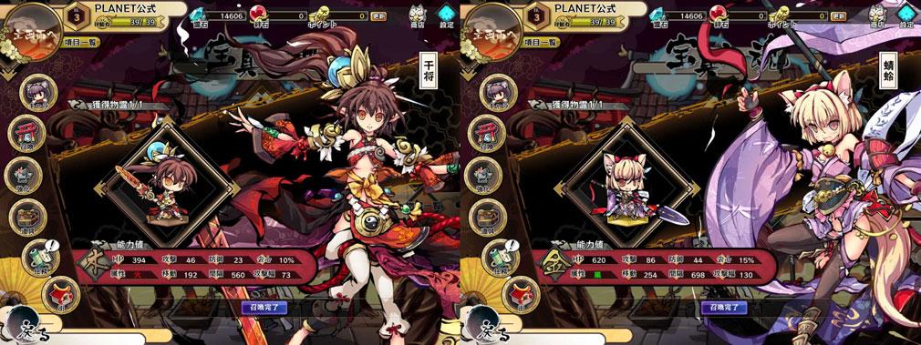 九十九姫(つくもひめ) 召喚したキャラクター
