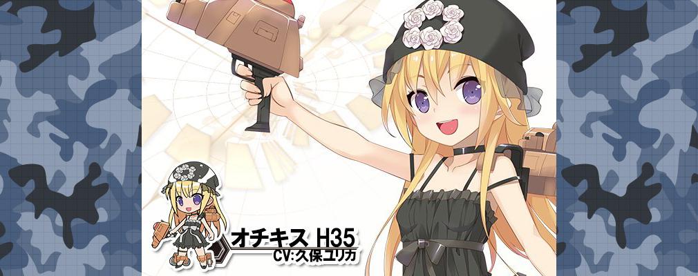 あくしず戦姫 戦場を駆ける乙女たち フランス軽戦車 オチキス H35 CV:久保ユリカ