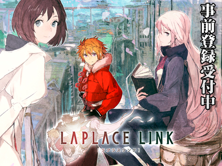 LAPLACE LINK(ラプラスリンク) PC 事前登録用サムネイル