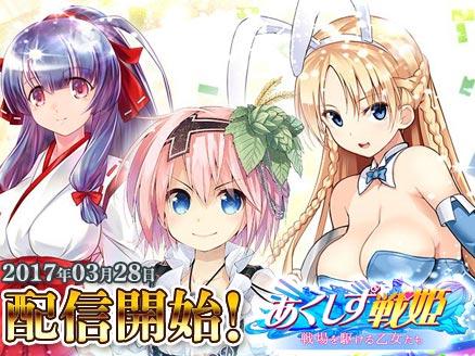 あくしず戦姫 戦場を駆ける乙女たち サービス開始サムネイル