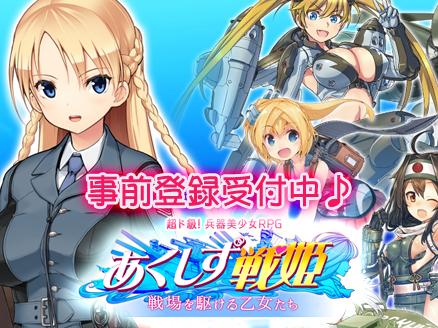 あくしず戦姫 戦場を駆ける乙女たち 事前登録用サムネイル