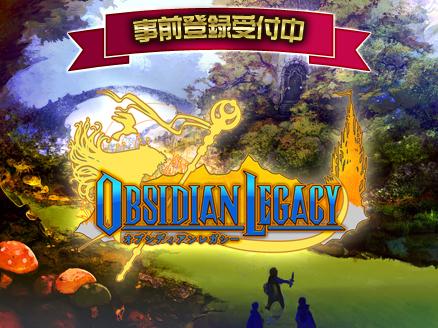 Obsidian Legacy(オブシディアンレガシー) 事前登録用サムネイル