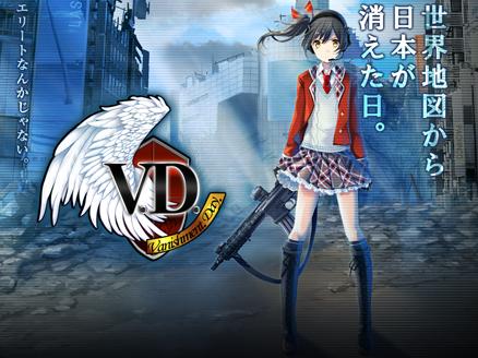 V.D.バニッシュメント・デイ (Vanishment Day) サムネイル